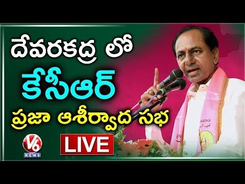 CM KCR LIVE | TRS Public Meeting In Devarakadra | Telangana Elections 2018 | V6 News