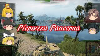 【WoT Pudel】 ゆっくりWorld of Tanks Pudel &  Pierwsza Pancerna ですよ