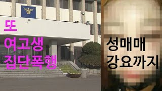 [이슈투데이] 또 여고생 집단폭행, 성매매 강요까지 / 연합뉴스TV (YonhapnewsTV)