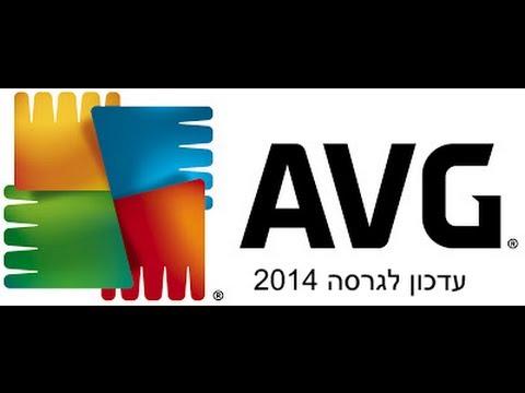 עדכון לגרסה AVG 2014 Free Antivirus