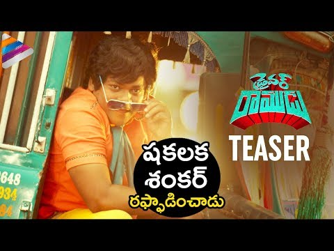Driver Ramudu Teaser | Shakalaka Shankar | Anchal Singh | Latest Telugu Movie Trailers 2018