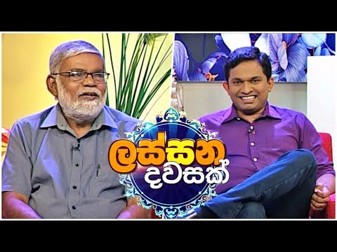 Lassana Dawasak | Sirasa TV with Buddhika Wickramadara | 13th February 2019 | EP 90