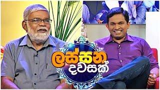 Lassana Dawasak | Sirasa TV with Buddhika Wickramadara | 13th February 2019 | EP 90