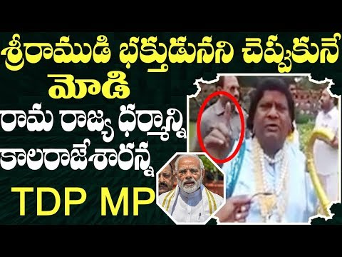 TDP MP Siva Prasad Protest At Parliament In Lord Sri Rama Getup | AP Special Status # 2day 2morrow