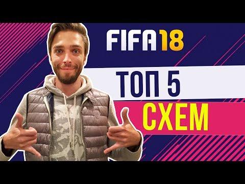 FIFA 18: ТОП-5 Схем / Формаций с указаниями и тактикой