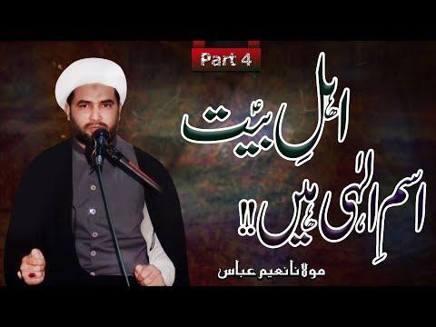 Ahl-E-Bait (a.s) Ism-E-Ilahi Hyn !! | Part 4 | Maulana Naeem Abbas | 4K