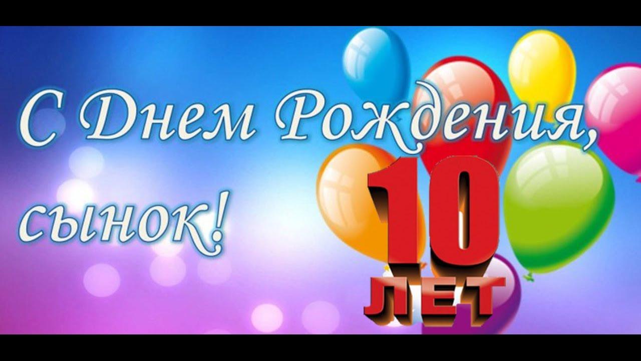 Поздравления другу с днем рождения сына 10 лет 52