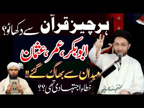 Har Cheez Qura'an Sy Dikhao..?? | Maulana Syed Shahenshah Hussain Naqvi | 4K