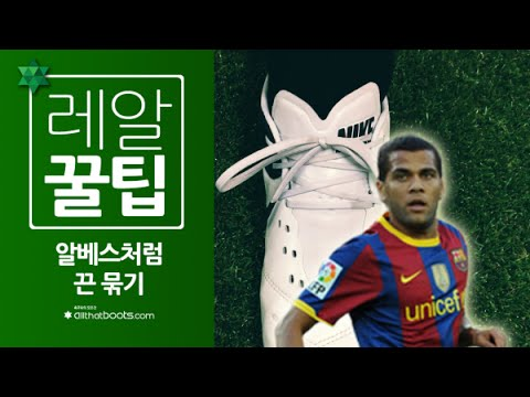 [Tip] 알베스처럼 끈 묶기 (How to tie football boots like 'Dani Alves')