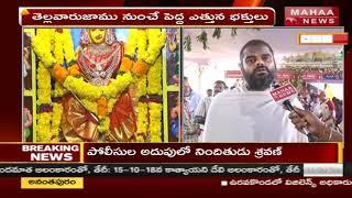 Exclusive Deatils On Dussehra Celebrations Today in Indrakeeladri Temple | Vijayawada |Mahaa News