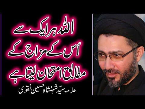 Allah Har Ek se Us k Mizaj k Mutabik Imtehaan liata hai by Allama Syed Shahenshah Hussain