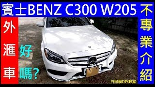 Taiwan private import Bruns BENZ C300 W205 introduction