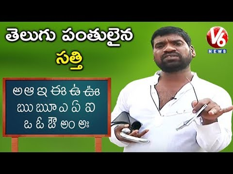 Bithiri Sathi As Telugu Teacher   Telugu Made Compulsory Up to Class 10 In Schools   Teenmaar News