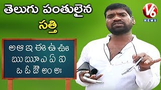 Bithiri Sathi As Telugu Teacher | Telugu Made Compulsory Up to Class 10 In Schools | Teenmaar News