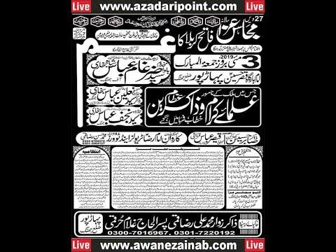 Live Majlis 3 May 2019 Pahar Pur 18 Hazari Jhang