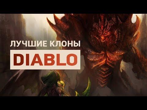 10 лучших клонов Diablo — вместо мобильной Diablo: Immortal