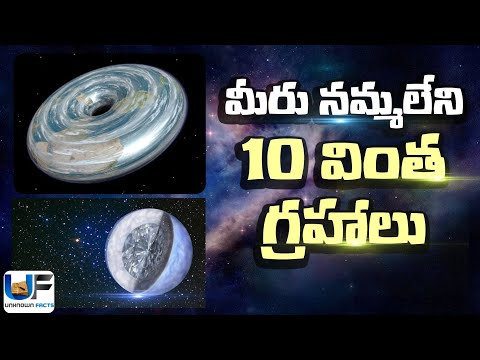 10 Strangest Planets in The Universe | Mysterious Planets in The Universe | Unknown Facts Telugu