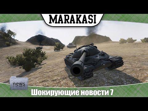 World Of Tanks новости 7 шок! WT E100 уберут? лт Panther заменят, новые японские танки, нерф танков