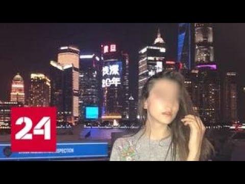В организме юной модели, умершей в Китае, обнаружили яд - Россия 24