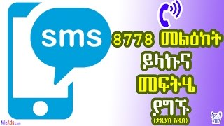Ethiopia: 8778 መልዕክት ይላኩና መፍትሄ ያግኙ - Send message to 8778 and have the solution
