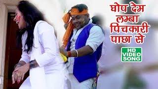 HOLI DHAMAKA !! Deepak Dildar हिट होली Ghop Deb Lamba Pichkari Se Superhit Bhojpuri Holi Songs