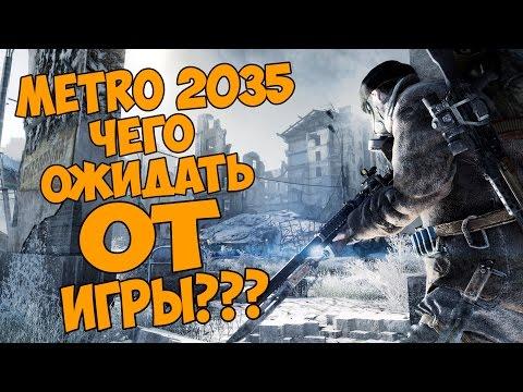 Metro 2035 - Какой будет игра? [Продолжение следует]