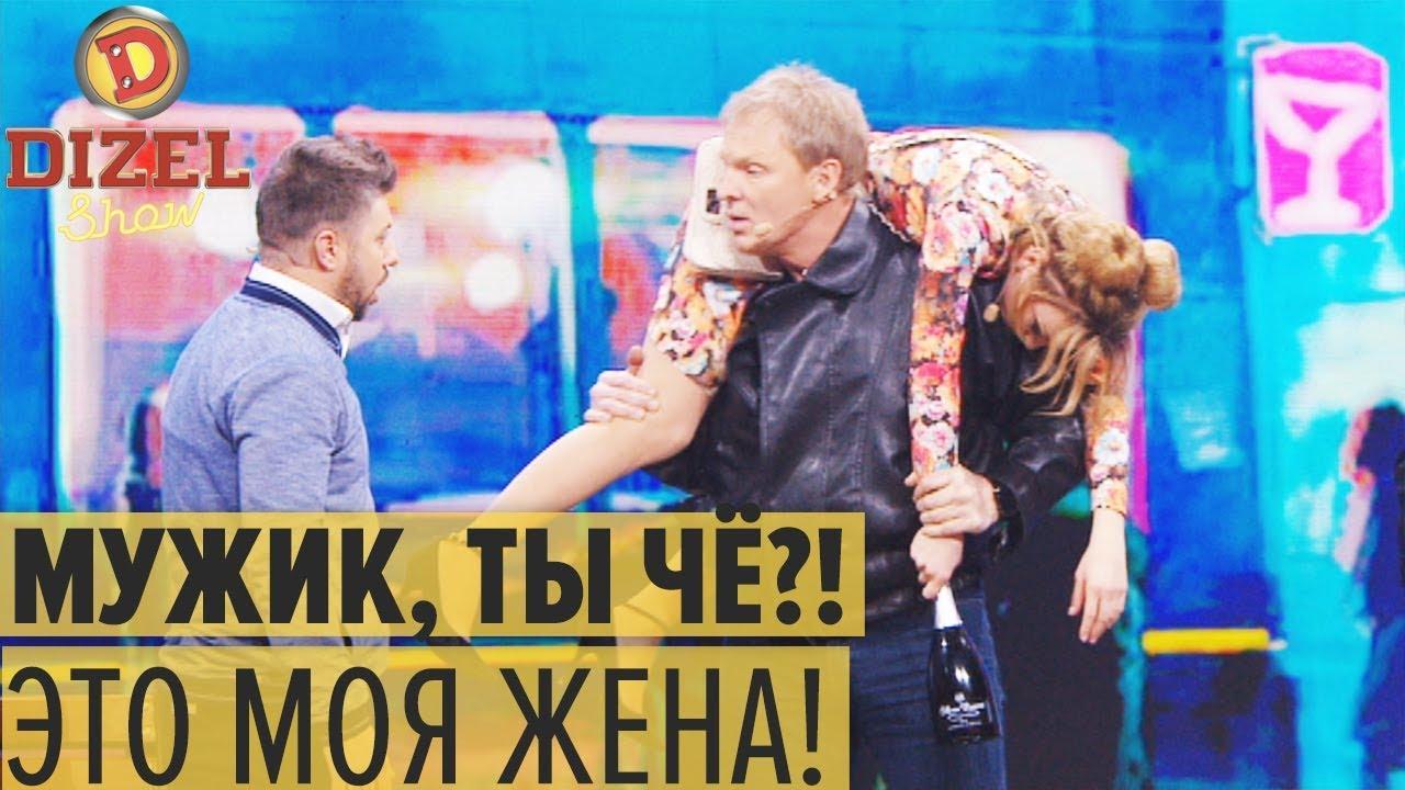 Пьяная баба - себе не хозяйка: ночной клуб 8 марта – Дизель Шоу   ЮМОР ICTV