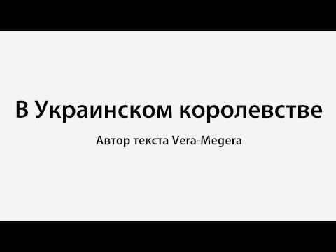 В Украинском королевстве!