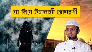 ❤ মা নিয়ে ইসলামী জাগরণী গান ❤ | Heart touching Nasheed | আব্দুল্লাহ আল মারুফ