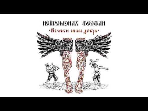 Нейромонах Феофан - Везде пляшу