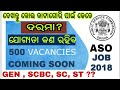 ASO ନିଯୁକ୍ତି 2018 || Post   500 || Latest Jobs In Odisha || By Banking With Rajat
