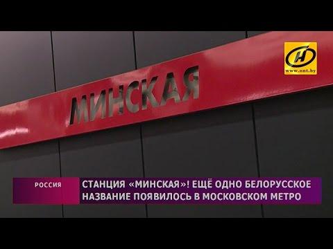 За три года в Москве откроют 50 станций метро