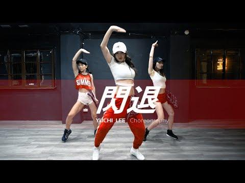 開始線上練舞:閃退(Yuchi Lee編舞版)-展榮展瑞 | 最新上架MV舞蹈影片