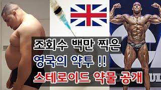 영국 보디빌더 실제 사용 약물 공개! 스테로이드 사용 전 과 후 몸의 변화 (남성 호르몬, 로이더, 스택, 싸이클, 보디빌딩, 약투)