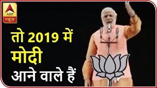 Kaun Jitega 2019: Comparing The Ratio, Modi Leading Rahul Gandhi By A Massive 400% | ABP News