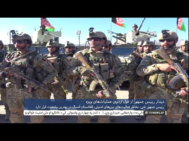 Afghanistan 1TV 10pm Dari News.19.01.2018 خبرهای ده شب تلویزیون یک