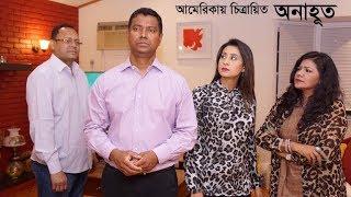 Anahuto (অনাহূত) | Bangla Natok | Tony Dias | Mila Hossain | Dipu | by Lipi Monoar | Prionty HD |