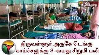 திருவள்ளூர் அருகே டெங்கு காய்ச்சலுக்கு 3-வயது சிறுமி பலி   Tiruvallur , Dengue Fever