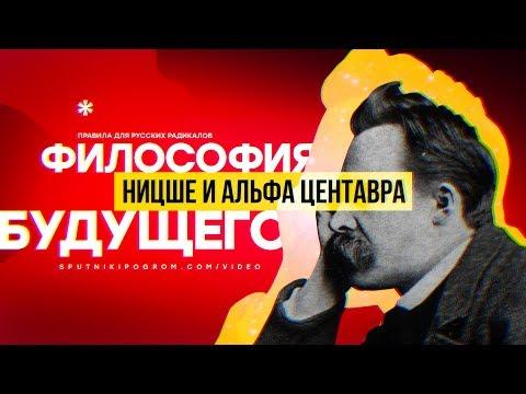 Ницше и Альфа Центавра (Философия Будущего)