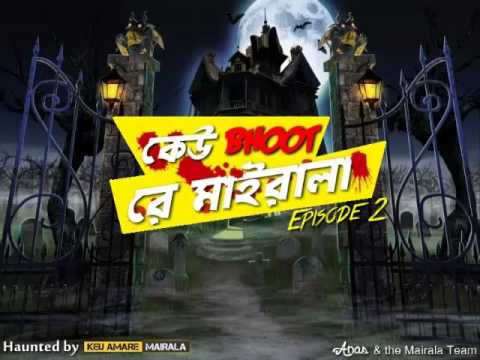 Keu Bhoot re Mairala - Episode 2