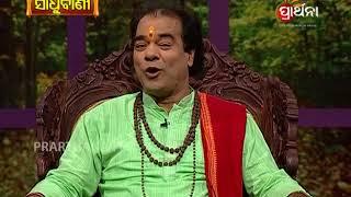 download lagu Sadhu Bani Ep 71 gratis