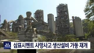 삼표시멘트 사망사고 생산설비 가동 재개