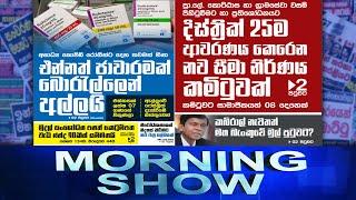 Siyatha Morning Show | 08.09.2021 | @Siyatha TV