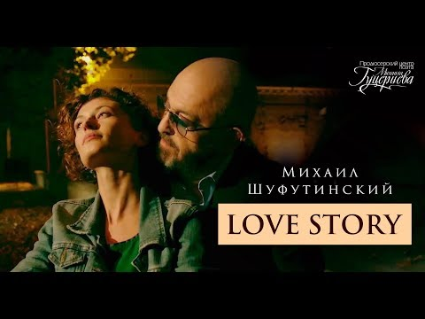 МИХАИЛ ШУФУТИНСКИЙ - LOVE STORY (OFFICIAL VIDEO!)