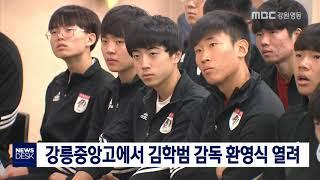 강릉중앙고에서 김학범 감독 환영식 열려