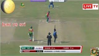 তামিম ঝড়ে মিরপুর কাঁপছে.১ উইকেটে ১৪৫ রান বাংলাদেশের.bangladesh vs srilanka live odi