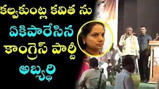 కల్వకుంట్ల కవిత ను ఏకిపారేసిన కాంగ్రెస్ పార్టీ అబ్యర్థి | Revanth Reddy | Cm KCR | Top Telugu Media