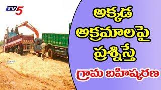 అక్కడ ఇసుకాసురులను ప్రశ్నిస్తే గ్రామ బహిష్కరణ | Special Focus on Sand Mafia in Nizamabad