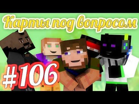 Карты под вопросом #106 (ГДЕ МОИ ТРУСИКИ?) Minecraft [Прохождение Карты]