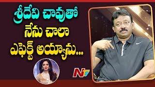 శ్రీదేవి చావు తో నేను చాల ఎఫెక్ట్ అయ్యాను | RGV Shares Memories Of Sridevi | NTV